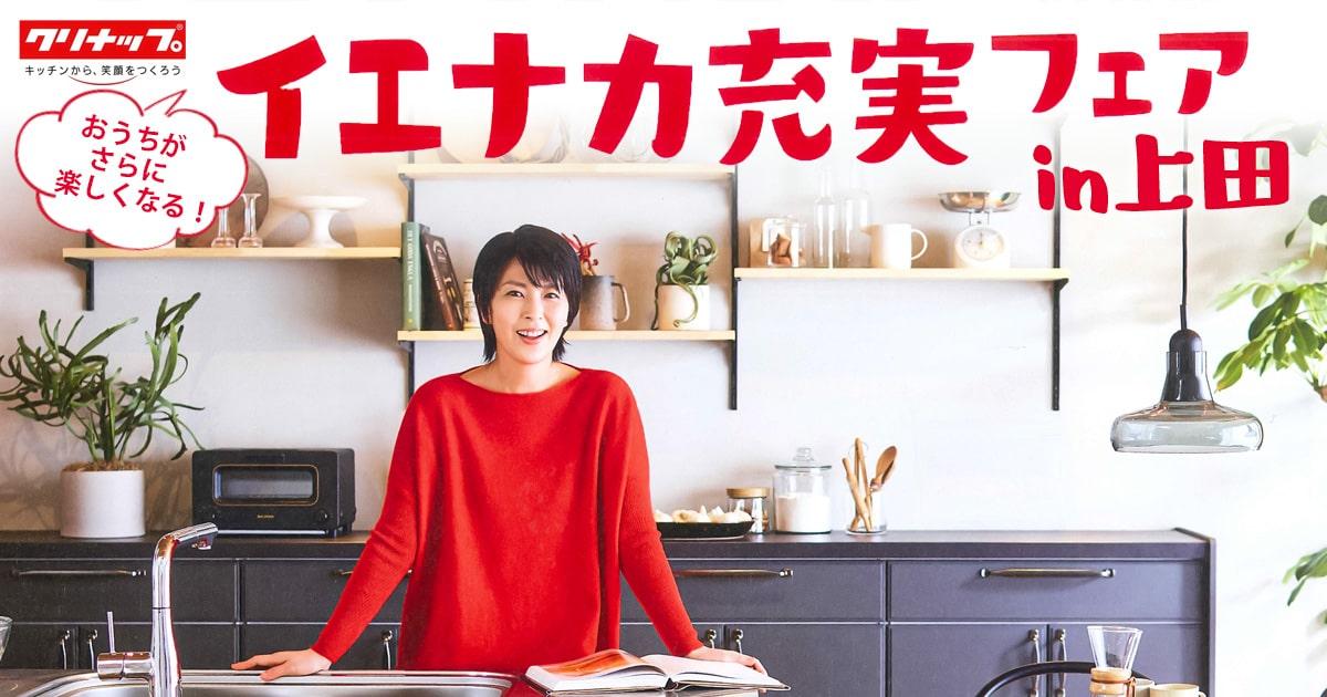 クリナップ イエナカ充実フェアin上田   太陽リビング株式会社
